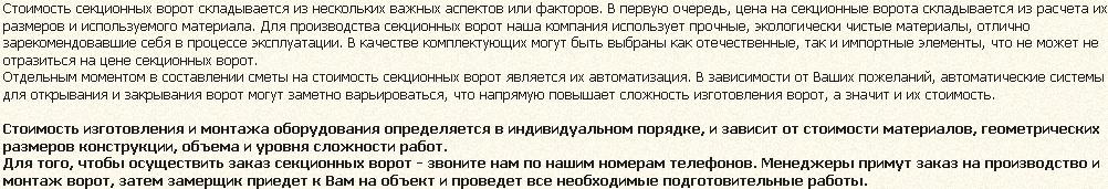 Цена ворот секционных в Куровском
